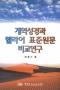 개역성경과 헬라어 표준원문 비교연구(THE COMPARATIVE STUDY BETWEEN TEXTUS RECEPTUS AND THE KOREAN REVISED BIBLE)