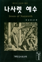 나사렛 예수(Jesus of Nazareth)