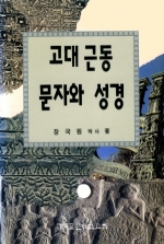 고대 근동 문자와 성경(The Development of Wrighting and Alphabet in the Ancient Near East Conductive to the Diffusion of Biblical Culture)