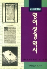 사진으로 본 영어 성경 역사(A Pictorial History of Our English Bible)
