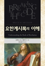 요한계시록의 이해(Understanding the Book of Revelation)
