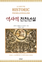 역사적 전천년설(A Case for Historic Premillennialism)