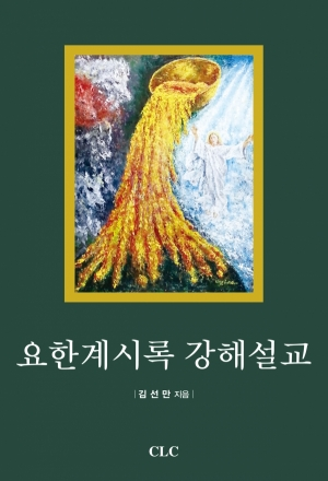 요한계시록 강해설교(The Revelation Expository Sermon)