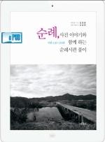 Ebook - 순례, 사진 이야기와 함께 하는 순례시편 풀이