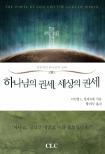 하나님의 권세, 세상의 권세 (The Power of God and the gods of Power)