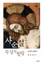 사순절 묵상과 힐링 (From the Passion to the Resurrection: Reflection on Lent and Healing)