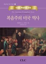 복음주의 미국역사  (The American Evangelical Story)