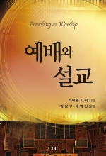 예배와 설교 (Preaching as Worship)
