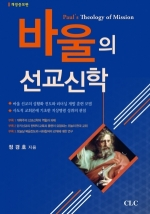 바울의 선교신학 (개정증보판)
