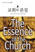 교회의 본질 (The Essence of the Church: A Community Created by the Spirit)