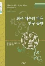 최근 예수의 비유 연구동향(21세기 신학 시리즈 15)