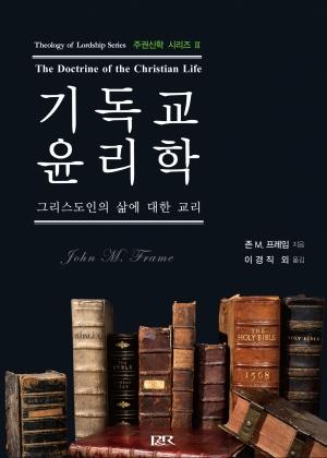 기독교 윤리학 (주권 신학 Ⅲ)