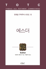 에스더(틴데일 구약 13)