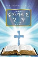 십자가로 본 성경