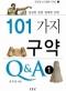101가지 구약 Q&A