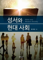 성서와 현대 사회 (Bible and Modern Society)