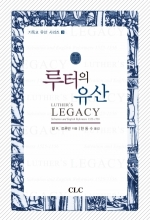 루터의 유산 (LUTHER'S LEGACY: Salvation and English Reformers 1525-1556)