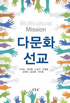 다문화 선교 (Multicultural Mission)