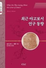 최근 야고보서 연구 동향  (21세기 신학 시리즈 16)