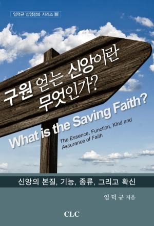 구원 얻는 신앙이란 무엇인가? (What is the Saving Faith?)