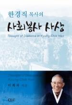 한경직 목사의 사회봉사 사상 (신학박사 논문 시리즈 24)