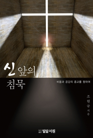 신 앞의 침묵 (The Silence in the Presence of God)