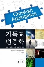 기독교 변증학 (Christian Apologetics)