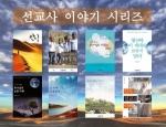 선교사 이야기 시리즈