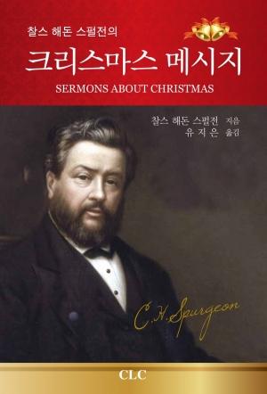 찰스 해돈 스펄전의 크리스마스 메시지 (Sermons about Christmas)