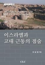 이스라엘과 고대 근동의 점술(고대 근동 시리즈 15)