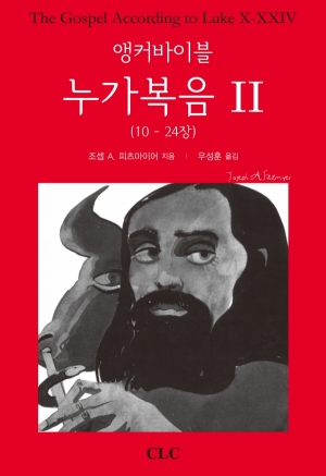 앵커바이블 누가복음 II The Gospel According To Luke X-XXIV