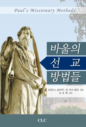 바울의 선교 방법들