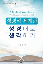 성경적 세계관: 성경대로 생각하기 A Biblical Worldview: Thinking according to the Bible