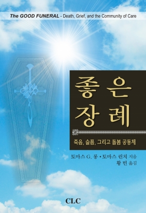 좋은 장례:죽음, 슬픔, 그리고 돌봄 공동체 (The Good Funeral: Death, Grief, and the Community of Care)
