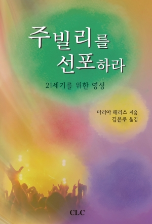 주빌리를 선포하라: 21세기를 위한 영성 (Proclaim Jubilee:A Spritiualtiy for the Twenty-first Century)