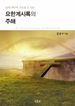 요한계시록의 주해 (An Interpretation of Revelation)