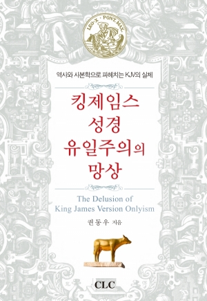 킹제임스성경 유일주의의 망상 (The Delusion of King James Version Onlyism)