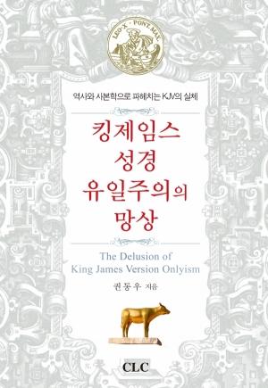 킹제임스성경 유일주의의 망상 (The Delusion of King James Version Onlyism)