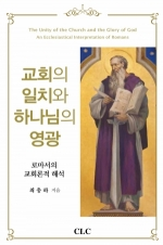교회의 일치와 하나님의 영광 (The Unity of the Church and the Glory of God)