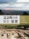 고고학으로 읽는 성경(고대 근동 시리즈 14)