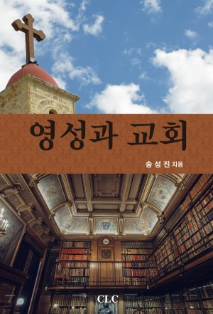 영성과 교회 (Spirituality and the Church)