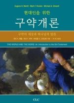 현대인을 위한 구약개론: 구약의 세상과 하나님 말씀 (THE WORLD AND THE WORD: An Introduction to the Old Testament)