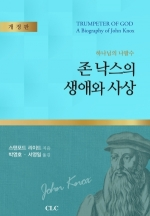 존 낙스의 생애와 사상 (Trumpet of God: A Biography of John Knox)