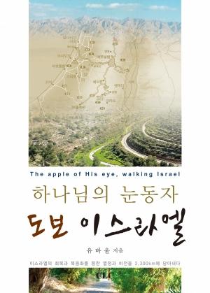 하나님의 눈동자 도보 이스라엘 (The apple of His eye, walking Israel)