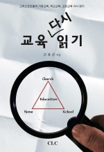 교육 다시 읽기 (Rethinking Christian Education)