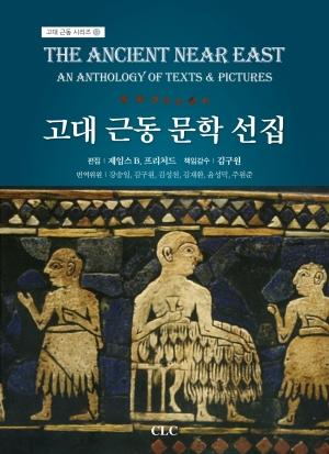 고대 근동 문학 선집 THE ANCIENT NEAR EAST : An Anthology of Texts & Pictures