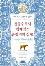 정동수 목사 킹제임스 흠정역의 실체 (A Truth of KJV's Onlyism Claimed by Jung Dong-su)