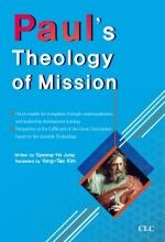 바울의 선교신학(영문) Paul's Theology of Mission