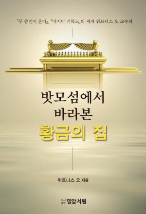 밧모섬에서 바라 본 황금의 집