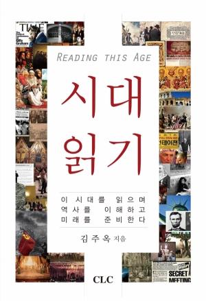 시대 읽기